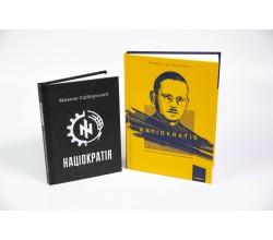 Націократія Миколи Сціборського - відтепер і німецькою мовою!