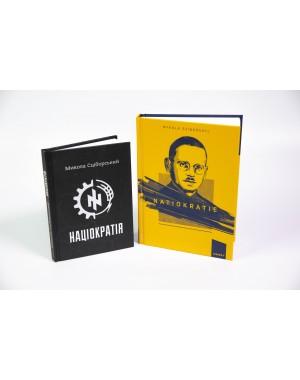 Націократія (нім. + укр.)