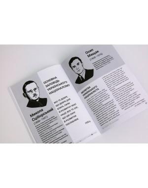 Націоналістичний Ідеологічний Журнал (NIЖ)