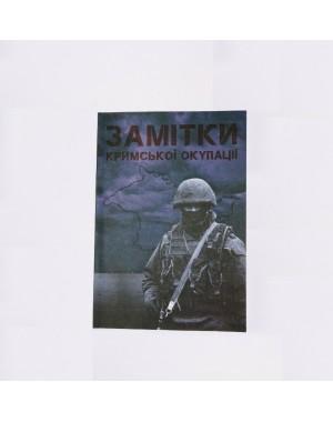 Замітки кримської окупації