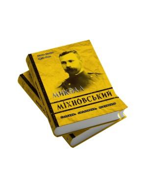 Микола Міхновський: спогади, свідчення, документи