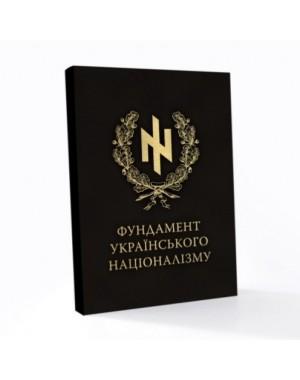 Фундамент Українського Націоналізму