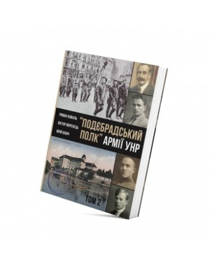 Подєбрадський Полк» армії УНР. Том 2