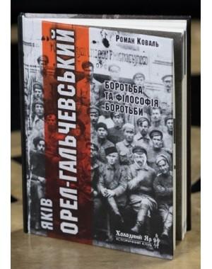 Яків Орел-Гальчевський: боротьба і філософія боротьби
