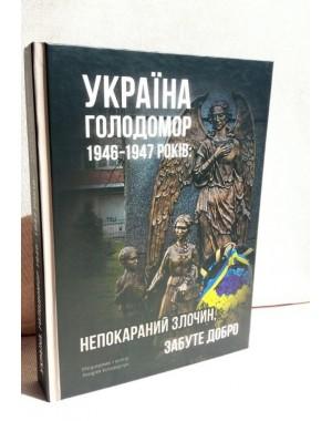 Україна. Голодомор 1946-1947 років. Непокараний злочин