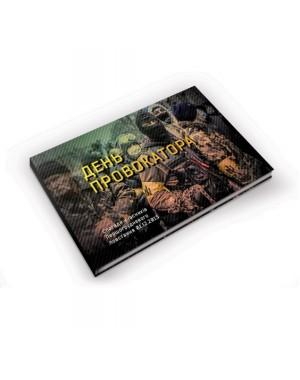 День провокатора. Спогади учасників повстання 01.12.2013
