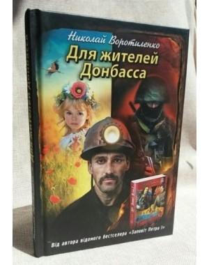 Для мешканців Донбасу