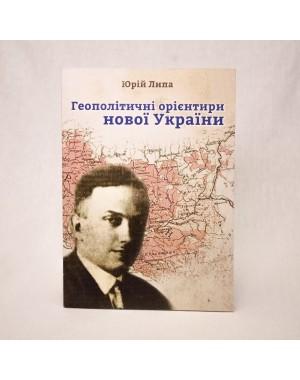 Геополітичні орієнтири нової України