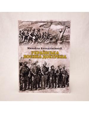Українська воєнна доктрина
