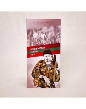 Придністровська кампанія УНСО