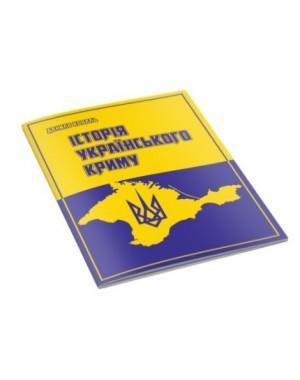 Історія Українського Криму
